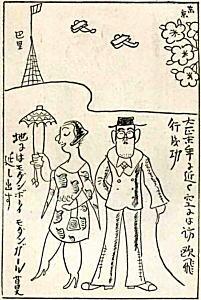 岡本一平「モボモガ」.jpg