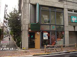 岡本綺堂旧居跡.JPG