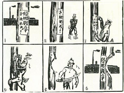 岩松惇マンガ1943.jpg