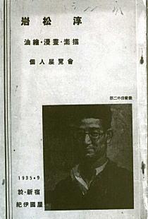 岩松淳個人展覧会図録1935.jpg