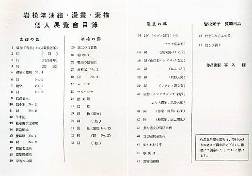 岩松淳個人展覧会図録出品リスト.jpg