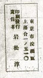 岩松淳個人展覧会図録奥付.jpg