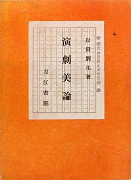 岸田劉生「演劇美論」1930刀江書院.jpg