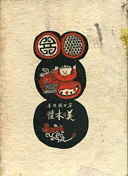 岸田劉生「美乃本体」1941河出書房.jpg