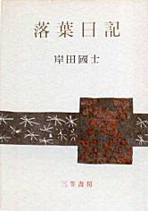 岸田國士「落葉日記」1953.jpg