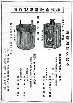 島津広告192504.jpg