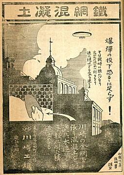 川崎工場広告192204.jpg