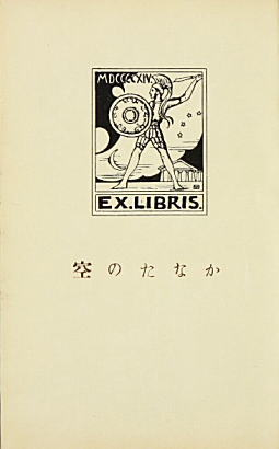 川路柳虹「かなたの空」1913東雲堂.jpg