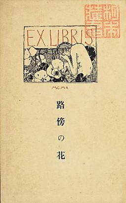 川路柳虹「路傍の花」1910東雲堂.jpg