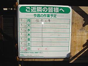 工事現場1.jpg