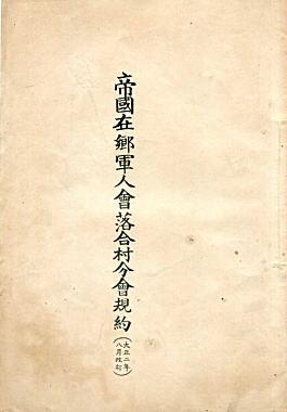 帝国在郷軍人会落合村分会規約01.jpg