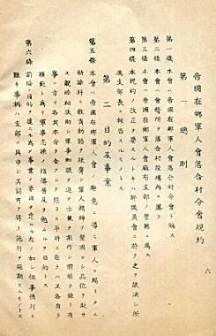 帝国在郷軍人会落合村分会規約02.jpg