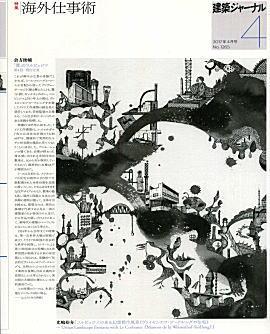 建築ジャーナル201704.jpg