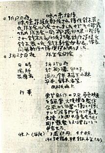 弥生会ノート2.jpg