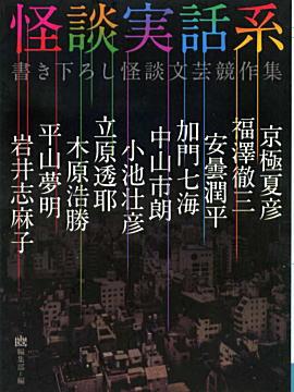 怪談実話系2008.jpg