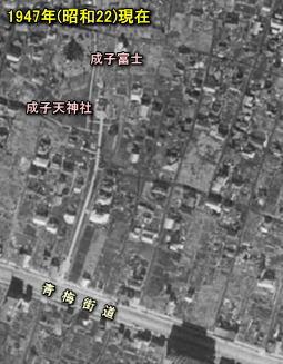 成子天神1947A1.jpg