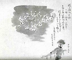 戦中気侭画帳19441230.jpg