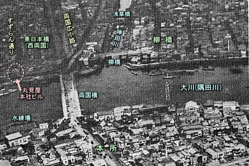 戦前本所両国橋上空.jpg