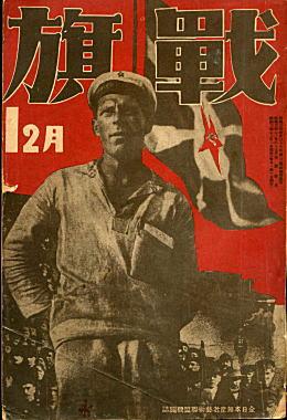 戦旗192812.jpg