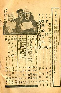 戦旗192812もくじ.jpg