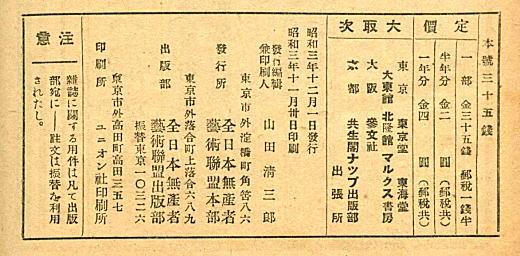 戦旗192812奥付.jpg