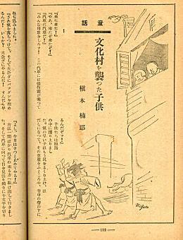 戦旗「文化村を襲った子供」.jpg