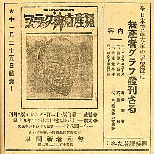 戦旗広告3.jpg