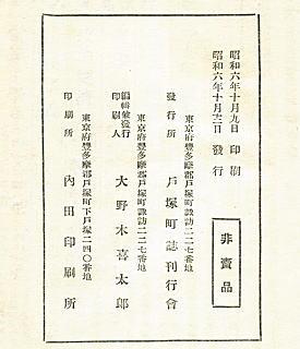 戸塚町誌奥付.jpg