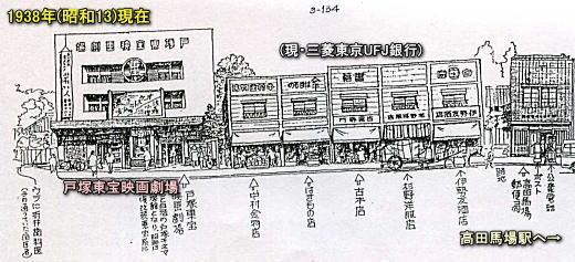 戸塚第三小学校・周辺の歴史1995.jpg