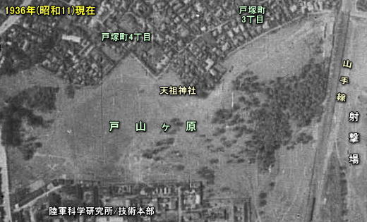 戸山ヶ原1936.jpg
