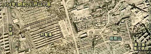 戸山ヶ原1954.jpg
