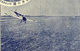 所沢飛行場.jpg