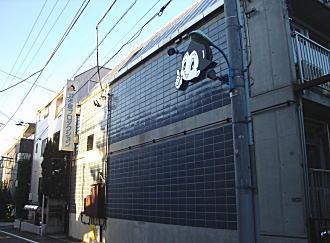 手塚プロダクション.jpg