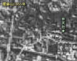 摺鉢山1955.jpg