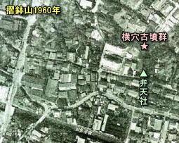 摺鉢山1960.jpg