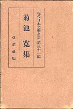 改造社現代日本文学全集.jpg