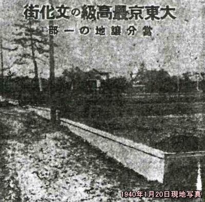 文化村分譲地19400120.jpg