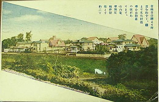 文化村絵はがき19230420.jpg