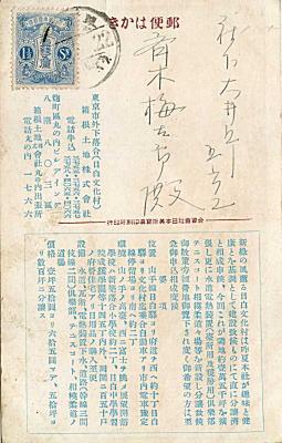 文化村絵はがき2裏19230522.jpg