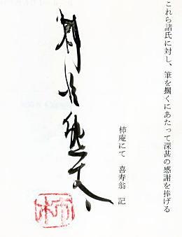 料治熊太「明治の版画」署名.jpg
