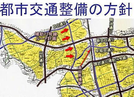 新宿区マスタープランP85.jpg