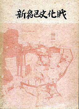 新宿区文化財1967.jpg