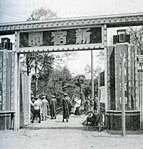 新宿園入口1925.jpg