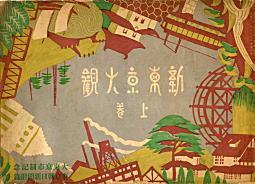 新東京大観(上)1932.jpg