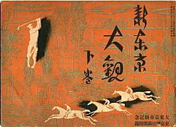 新東京大観(下)1932.jpg