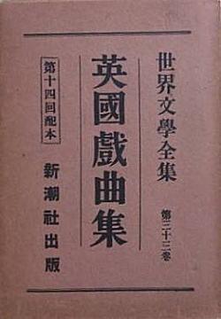 新潮社世界文学全集.jpg
