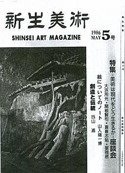 新生美術198605.jpg