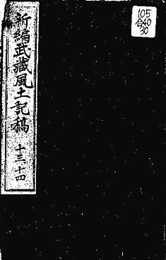 新編武蔵風土記稿1884国立公文書館.jpg