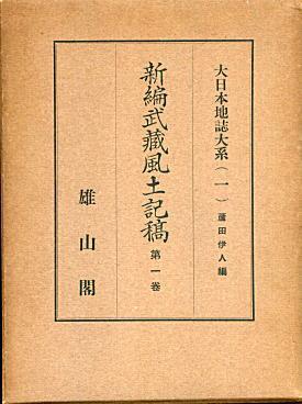 新編武蔵風土記稿1957雄山閣.jpg