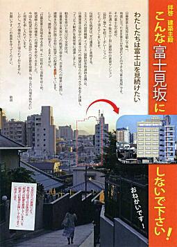 日暮里富士見坂を守る会パンフ.jpg